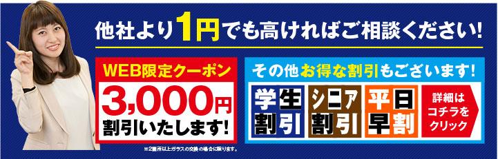 他社より1円でも高ければご相談ください!WEB限定クーポン3,000円割引いたします!