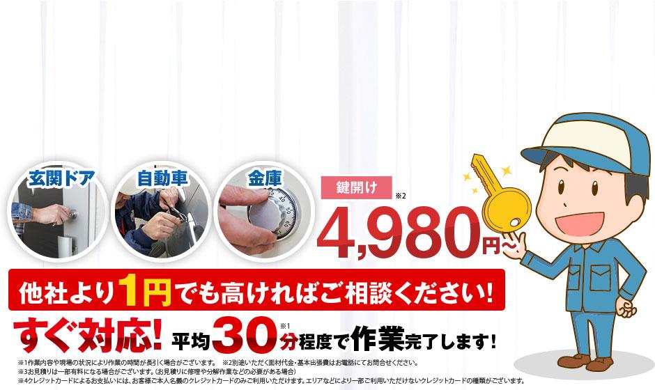 他社より1円でも高ければご相談ください!すぐ対応!平均30分程度で作業完了します!