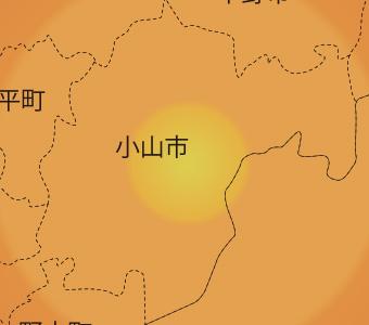 【小山市】対応エリア